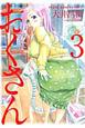 おくさん (3)