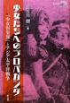 少女たちへのプロパガンダ 教科書に書かれなかった戦争59 『少女倶楽部』とアジア太平洋戦争