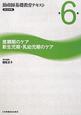 助産師基礎教育テキスト 産褥期のケア 新生児期・乳幼児期のケア 2012 (6)