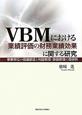 VBMにおける 業績評価の財務業績効果に関する研究 事業単位の価値創造と利益管理・原価管理の関係性