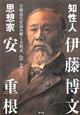 知性人・伊藤博文 思想家・安重根 日韓近代を読み解く方程式