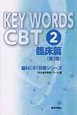 KEY WORDS CBT 臨床篇<第3版> (2)