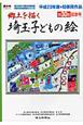 埼玉子どもの絵 郷土を描く(30)