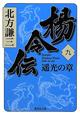 楊令伝 遥光の章 (9)