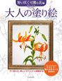 大人の塗り絵 野に咲く可憐な花編 すぐ塗れる、美しいオリジナル原画付き
