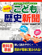 こども歴史新聞<完全版> 日本の歴史 旧石器時代~現代 どこから読んでも役に立つ