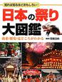 日本の祭り大図鑑 由来・歴史・見どころがわかる 知れば知るほどおもしろい!