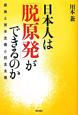 日本人は「脱原発」ができるのか 原発と資本主義と民主主義