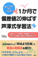 1か月で偏差値20伸ばす 芦澤式学習法 落ちこぼれでも大丈夫!