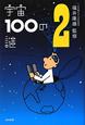 宇宙100の謎 (2)