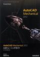 AutoCAD Mechanical2012 公式トレーニングガイド