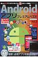 Androidアプリ プレミアムベスト 全アプリ完全無料(3)