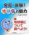 発見・体験!地球儀の魅力 地球儀について調べよう! (1)