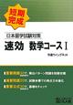 日本留学試験対策 速効 数学コース 短期完成(1)