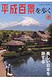 平成百景を歩く 美しい日本を旅する