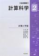 岩波講座 計算科学 計算と宇宙(2)