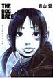 THE DOG RACE 青山景初期作品集