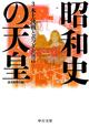 昭和史の天皇 本土決戦とポツダム宣言 (3)