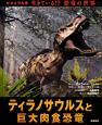 ティラノサウルスと巨大肉食恐竜 生きている!?恐竜の世界<ビジュアル版>1