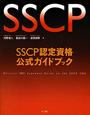 SSCP認定資格 公式ガイドブック