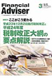 Financial Adviser 2012.3 ここがこう変わる平成23年12月2日施行税制改正 The best proposals for th(160)
