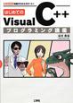 Visual C++ プログラミング講座 はじめての