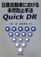 日産自動車における未然防止手法 Quick DR