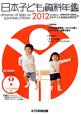 日本子ども資料年鑑 2012 巻頭特集:「幼児健康度調査」からひも解く、幼児の生活・実態の変化