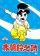 赤胴鈴之助 DVD-BOX