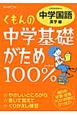 くもんの中学基礎がため100% 中学国語 漢字編