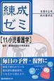 練成ゼミ 小児看護学 看護学生用教科書研究(11)