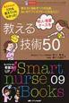 新人・後輩ナースを 教える技術50 Smart nurse Books9 教え方に悩むすべての先輩、はじめてプリセプターにな