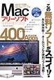 Macフリーソフト SUPER BEST DVD-ROM付き 2012 この無料ソフトがスゴイ!!