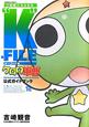 K-FILE ケロロ軍曹 公式ガイドブック 22.5