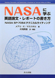 NASAに学ぶ英語論文・レポートの書き方 NASA SP-7084 テクニカルライティング