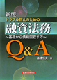 トラブル防止のための 融資法務 Q&A<新版> 基礎から債権回収まで