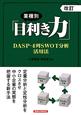 業種別「目利き力」<改訂> DASP-4列SWOT分析活用法