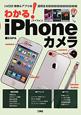 わかる! iPhoneカメラ 本体&アプリの活用法