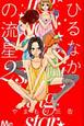 ひるなかの流星 (2)