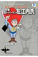 中年スーパーマン左江内氏/未来の想い出 藤子・F・不二雄大全集