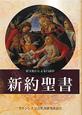 新約聖書 原文校訂による口語訳