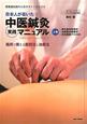 日本人が書いた 中医鍼灸 実践マニュアル(上) 消化器科系症状 泌尿器科系症状 内科雑病(不定愁訴) 臨床で使える鑑別法と治療法