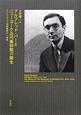 アルフレッド・バーと ニューヨーク近代美術館の誕生 アメリカ二〇世紀美術の一研究