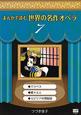 まんがで読む 世界の名作オペラ マクベス・蝶々婦人・セビリアの理髪師 (7)