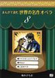 まんがで読む 世界の名作オペラ トリスタンとイゾルデ・サロメ・三文オペラ (8)