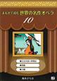 まんがで読む 世界の名作オペラ 注文の多い料理店・黒船・夕鶴 (10)