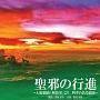 聖邪の行進 ~幻想戯曲「解放軍」より四季のある楽園~
