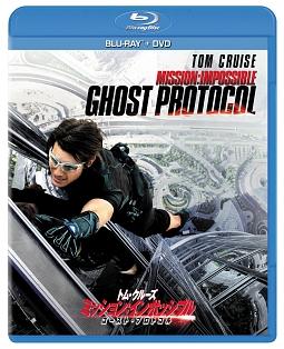 ミッション:インポッシブル/ゴースト・プロトコル ブルーレイ+DVDセット