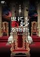 世にも奇妙な物語~2011秋の特別編~