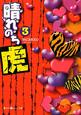 晴れのち虎 (3)